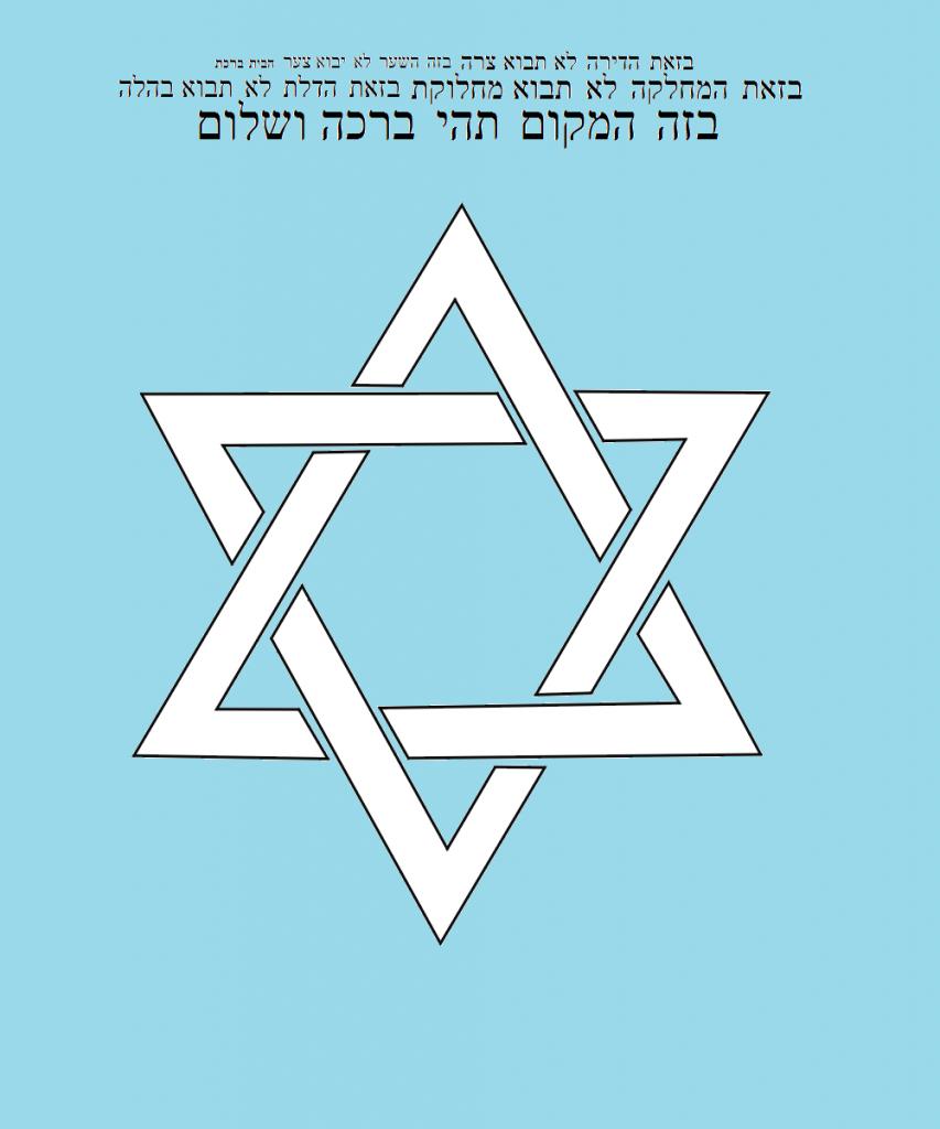 Birkat HaBayit Revisited | Hebrew Calligraphy